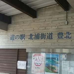 道の駅北浦街道豊北