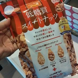 サラヤ低糖質スイートナッツ