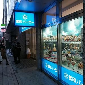 雪印パーラー札幌本店