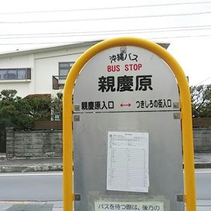 沖縄バス親慶原