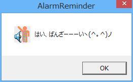 Alarm Reminder