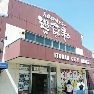 糸満市物産センター遊食来