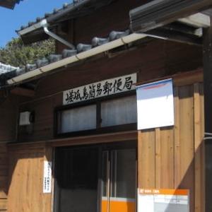 嵯峨島郵便局