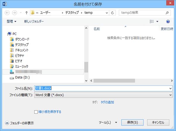 Webファイルで保存